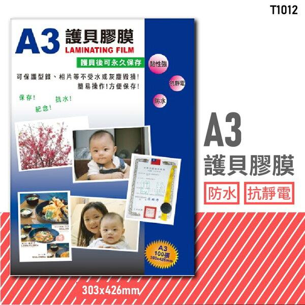 台灣品牌~韋億T1012A3護貝膠膜防水黏性強抗靜電保護保存紀念相片型錄獎狀事務用品