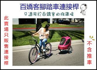 連接桿 百嬌客腳踏車連接桿 腳踏車連接桿 推車周邊 寵物推車 寵物用品 推車 百嬌客