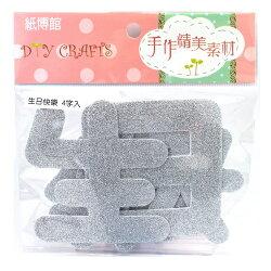 DIY手作素材-金蔥生日快樂(銀)EVA-78《品文創》