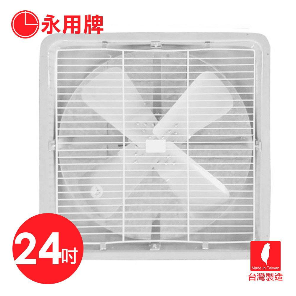 【永用牌】MIT 台灣製造24吋耐用馬達吸排風扇(鋁葉) FC-324