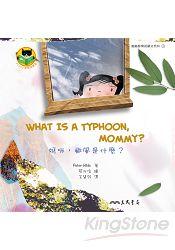 媽咪,颱風是什麼?WHAT IS A TYPHOON- MOMMY?
