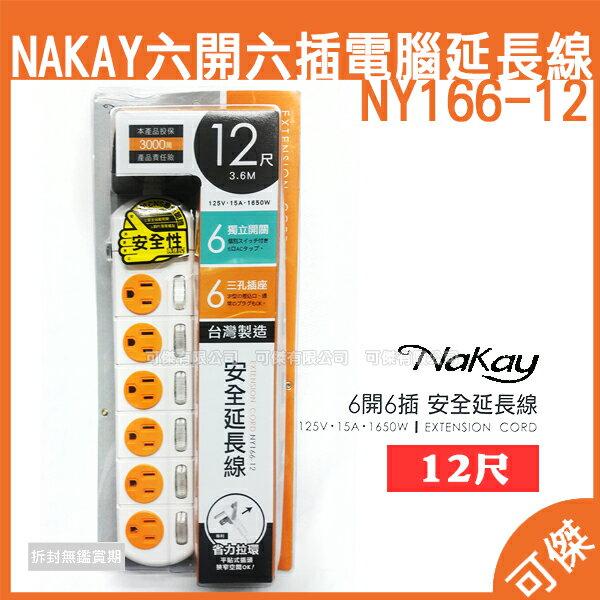 可傑NAKAY六開六插電腦延長線NY166-12延長線12尺超長線長六開六插獨立省電開關安全延長線
