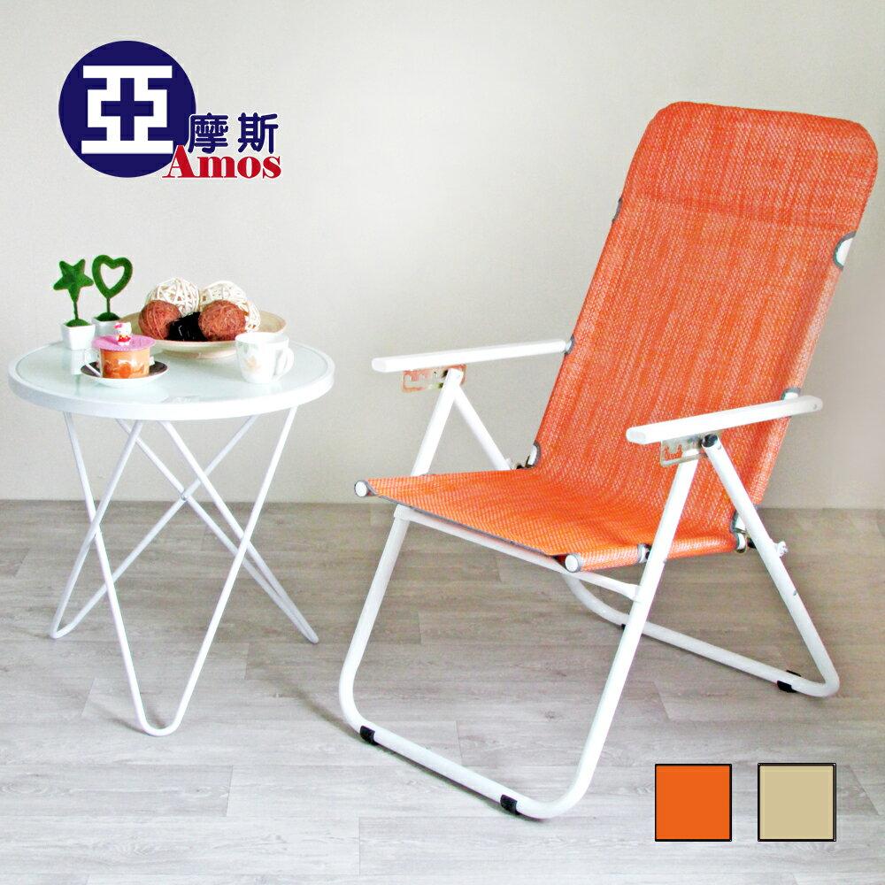 五段式網狀帆布休閒椅 二色   摺疊椅 透氣網布 舒壓樂活涼椅 收納躺椅 露營    Am