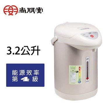 尚朋堂 3.2公升 熱水瓶 SP-9325