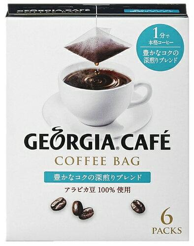 GEORGIA濾泡咖啡~深煎濃郁6袋入 54g