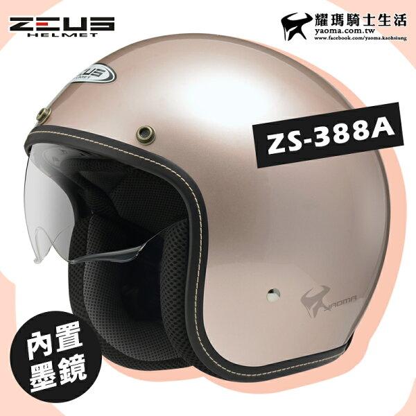 贈鏡片ZEUS安全帽ZS-388A玫瑰金素色內墨鏡超輕內襯可拆插扣復古帽34罩耀瑪騎士部品