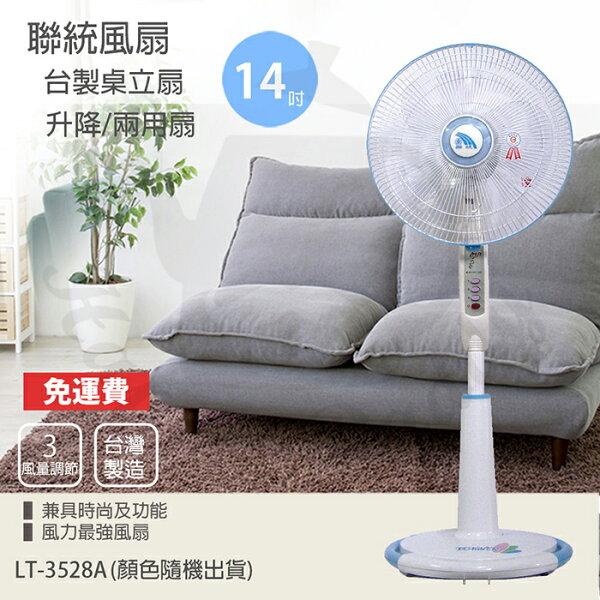 【聯統】MIT台灣製造14吋升降桌立兩用扇電風扇(顏色隨機)LT-3528A