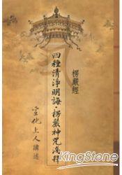 楞嚴經.四種清淨明誨‧楞嚴神咒淺釋〈平裝本〉