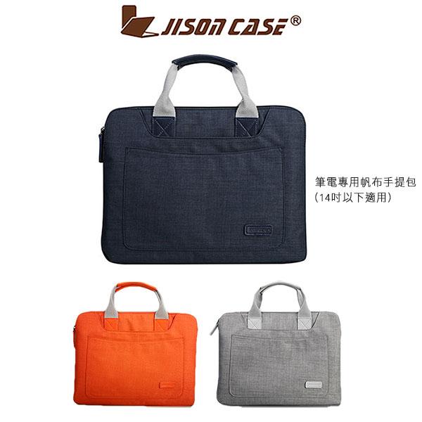 強尼拍賣~JISONCASE簡約風帆布手提包(14吋以下通用)高品質防水高質感時尚人體工學堅固整齊