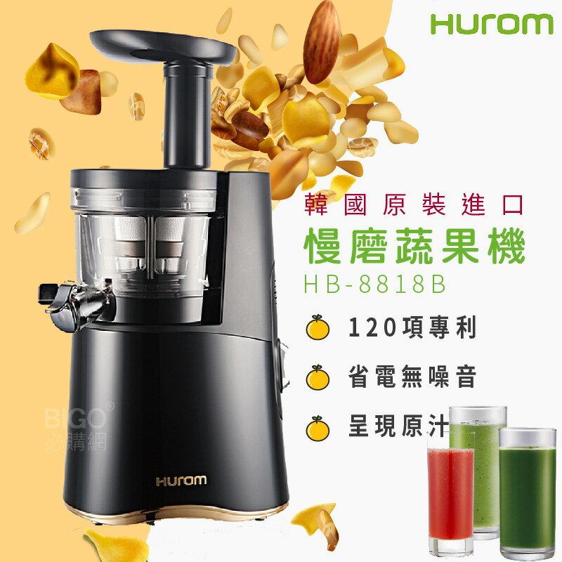 送禮自用➤HUROM 慢磨蔬果機 HB-8888 韓國原裝進口 保鮮 原味 慢磨機 調理機 果菜機 冰淇淋機