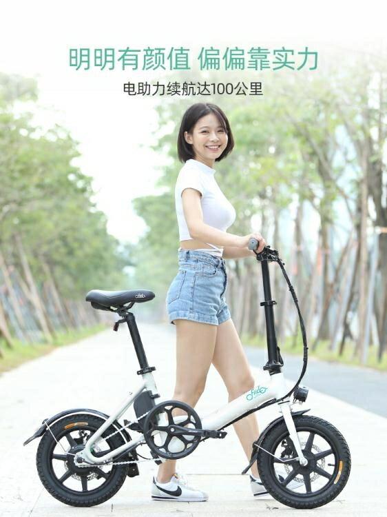 電動車 FIIDO折疊電動自行車小型女士電瓶車助力電單車超輕新國標電動車