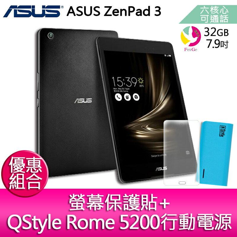 ★下單現賺1000點★ 分期0利率 華碩 ASUS ZenPad 3 7.9吋六核心可通話 平板電腦 (LTE/4G/32G/Z581KL)【贈螢幕保護貼+QStyle Rome 5200行動電源】