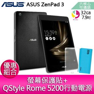 ★會員領券再折1000元★ ASUS ZenPad 3 7.9吋六核心可通話 平板電腦 (LTE/4G/32G/Z581KL)【贈螢幕保護貼+QStyle Rome 5200行動電源】