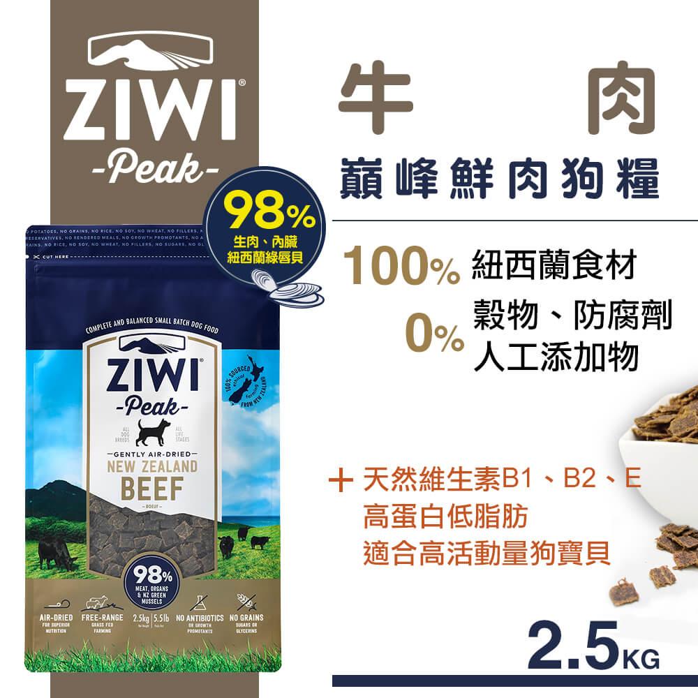 ZiwiPeak巔峰 98%鮮肉狗糧 牛肉-2.5KG 0
