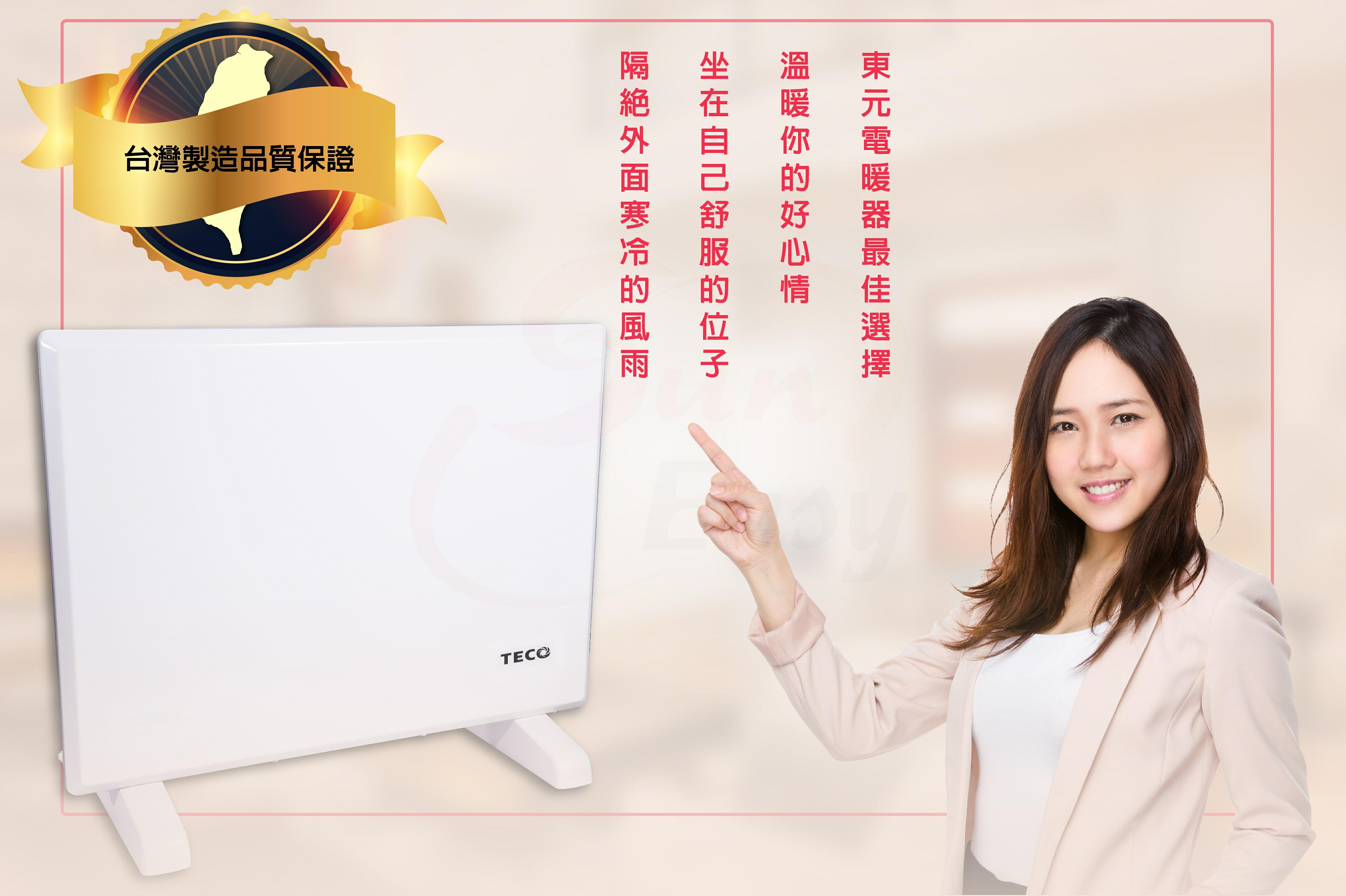 【SunEasy生活館】東元微電腦對流式電暖器XYFYN002