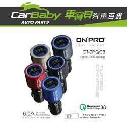 【車寶貝推薦】ONPRO QC3.0車用充電器 6.0A (金/黑/藍/紅)