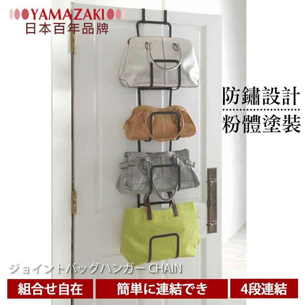 【YAMAZAKI】創意包包收納架-白/黑★門後掛架/門後掛勾/掛衣架/包包架