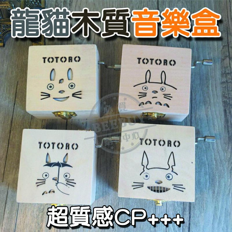 龍貓 手搖音樂盒 音樂盒 手搖八音盒 龍貓八音盒 八音盒 木製音樂盒 擺件 擺設 贈品 生日禮物 四款