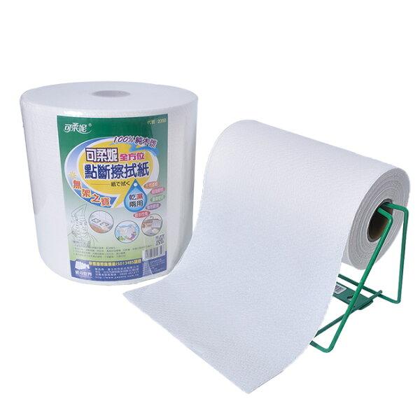 凱堡傢俬生活館:可柔妮全方位擦拭紙(250張x1捲入)附紙筒架【Z02029】