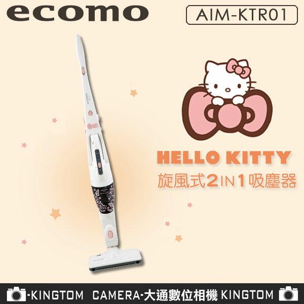 ecomo Hello Kitty AIM-KTSO1 2in1 旋風吸塵器 無線 手持 充電式 折疊式 可清洗 群光公司貨 保固一年