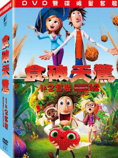 食破天驚1+2套裝 DVD