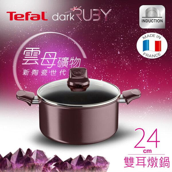 特福旗艦館:Tefal法國特福寶石雲母系列24CM紫鑽陶瓷易潔雙耳燉鍋(電磁爐適用)