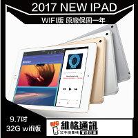 Apple 蘋果商品推薦『維格通訊』Apple New iPad 2017版 Wifi 32G 9.7吋 平板
