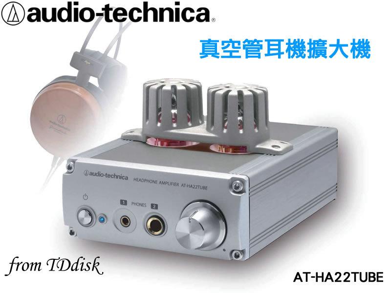 志達電子 AT-HA22TUBE 鐵三角 audio-technica 真空管 耳機擴大機 (台灣鐵三角公司貨)