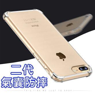 【四角加厚】Apple iPhone 7 Plus 5.5吋 2代抗摔TPU套/手機保護套/防摔保護殼/透明殼/手機硬殼/背蓋