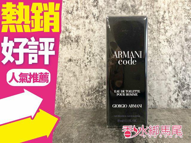 GIORGIO ARMANI Code 亞曼尼 黑色密碼 男性淡香水 15ml◐香水綁馬尾◐