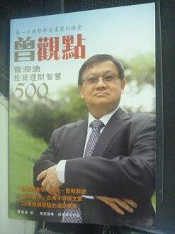 【書寶二手書T3/投資_LMD】曾觀點:曾淵滄投資理財智慧500_曾淵滄