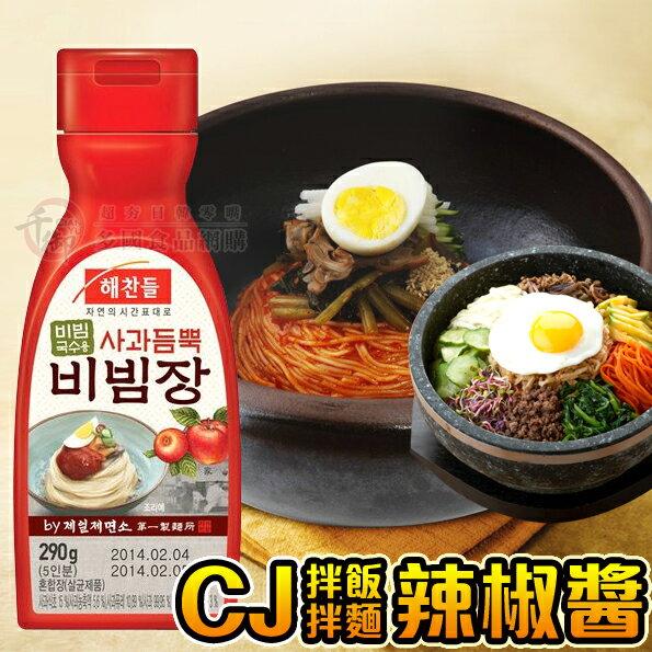 韓國 石鍋拌飯拌麵專用辣椒醬 [KO52739090]千御國際