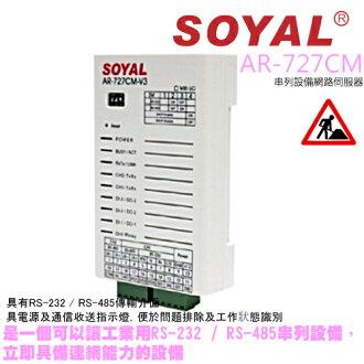 ?高雄/台南/屏東門禁?SOYAL AR-727CM 串列設備網路伺服器