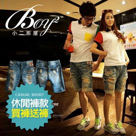 【NQYB333】《買短褲送短褲》韓版潮流抓破牛仔短褲☆BOY-2☆ 0