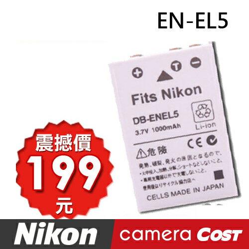 【199爆殺電池】NIKON EN-EL5 副廠電池 一年保固 14天新品不良換新 - 限時優惠好康折扣