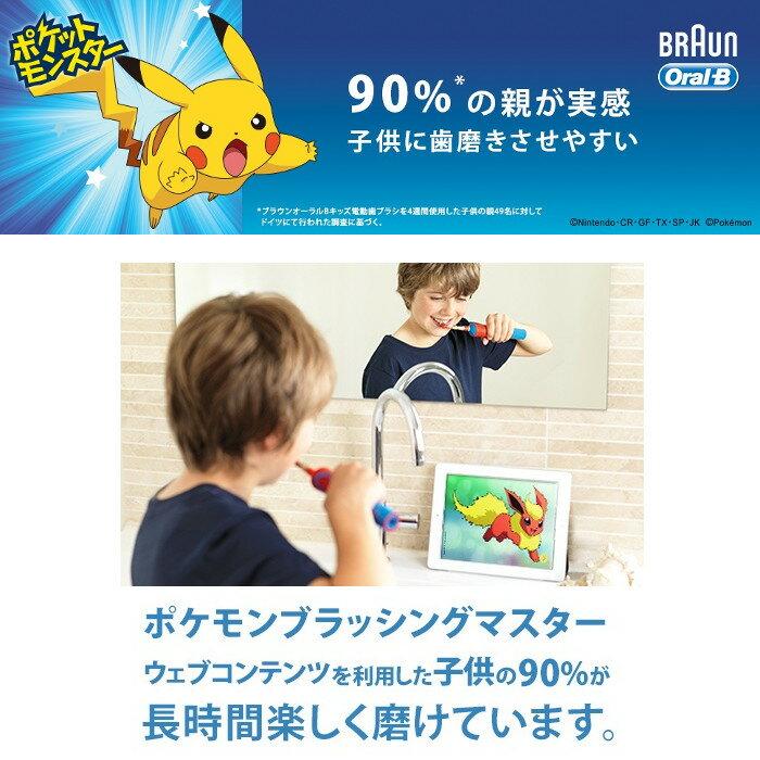日本百靈牌Braun 歐樂B 境內版限量皮卡丘兒童電動牙刷 可替換式 D12513KPKM。共兩色 -日本必買 日本樂天代購(1683) 4