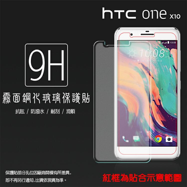 霧面鋼化玻璃保護貼 HTC One X10 X10U 抗眩護眼/凝水疏油/手感滑順/防指紋/強化保護貼/9H硬度/手機保護貼/耐磨/耐刮