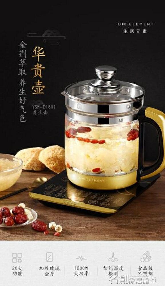 煮茶器全自動加厚玻璃多功能電熱燒水壺花茶壺黑茶煮茶器 名創家居館DF