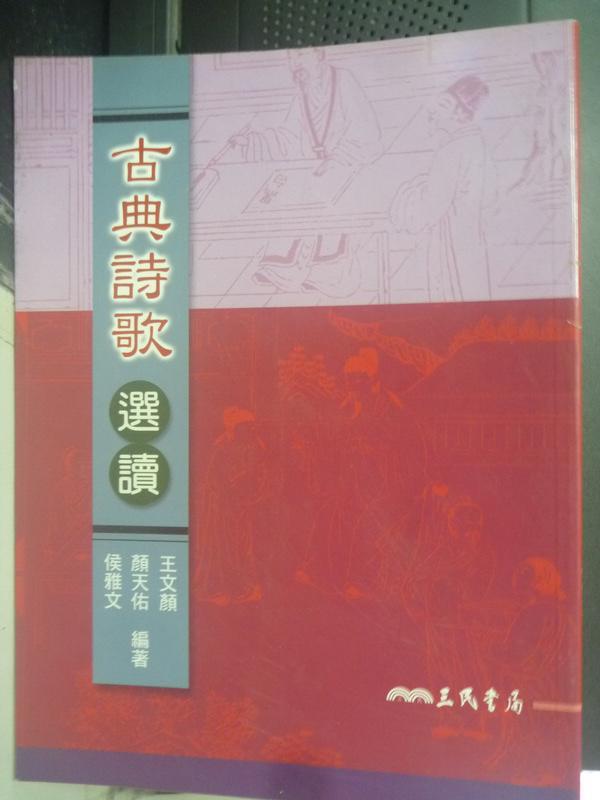 【書寶二手書T6/大學文學_XEN】古典詩歌選讀_王文顏、侯雅文、顏天佑