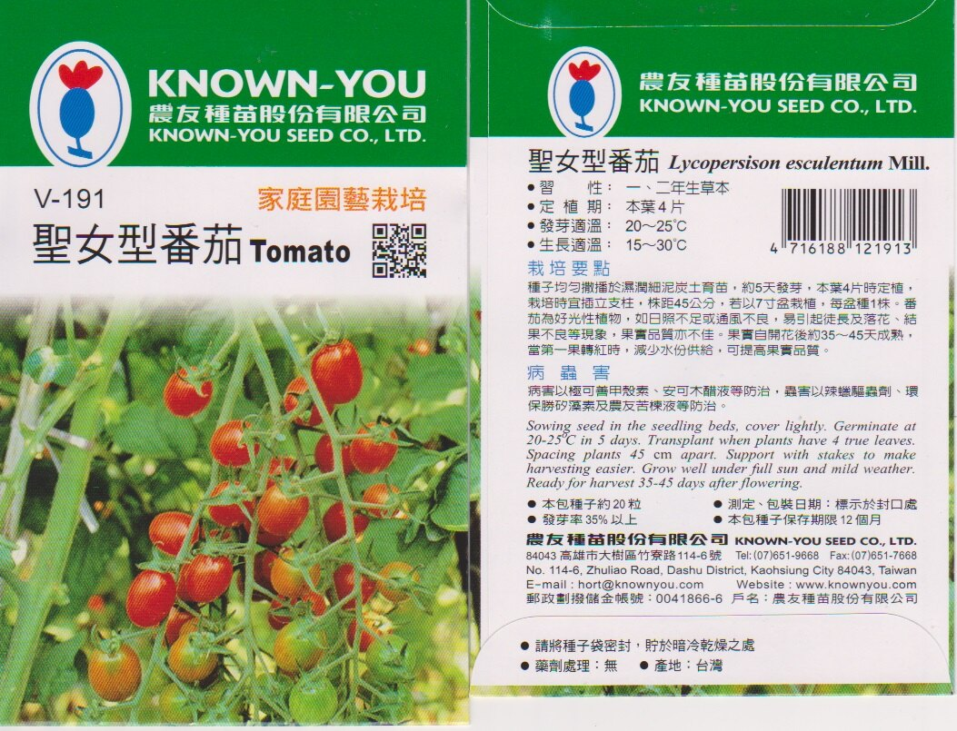 【尋花趣】農友種苗 聖女型番茄-小果 蔬菜種子 每包約20粒 保證新鮮種子