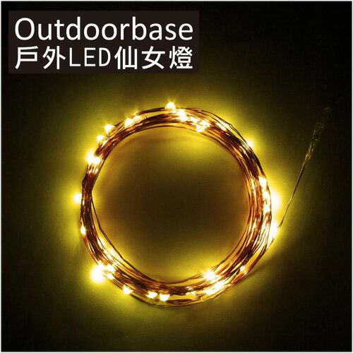 【露營趣】中和 Outdoorbase 三色任選戶外LED仙女燈 露營燈飾 露營小燈 露營串燈 燈條 21904