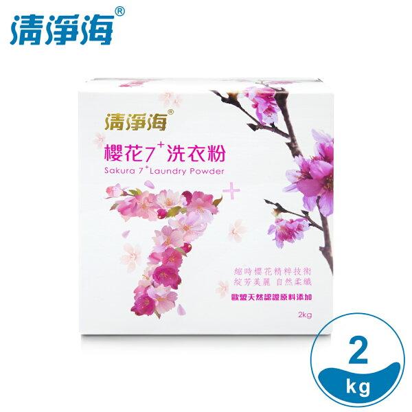 清淨海櫻花7+洗衣粉2kgSM-FLC-LP2000