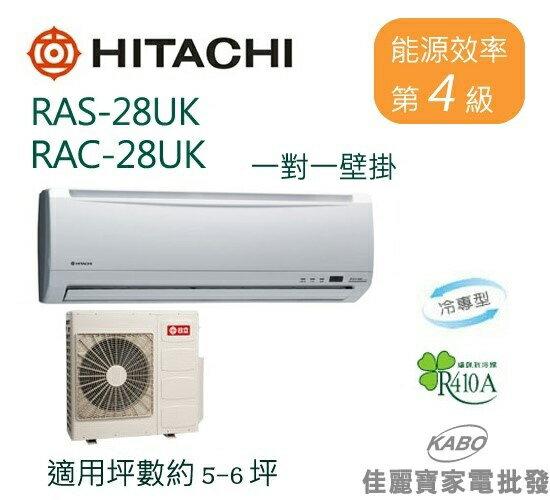 【佳麗寶】-(含標準安裝)日立 5-6坪一對一分離式冷氣《定頻單冷》 RAS-28UK+RAC-28UK