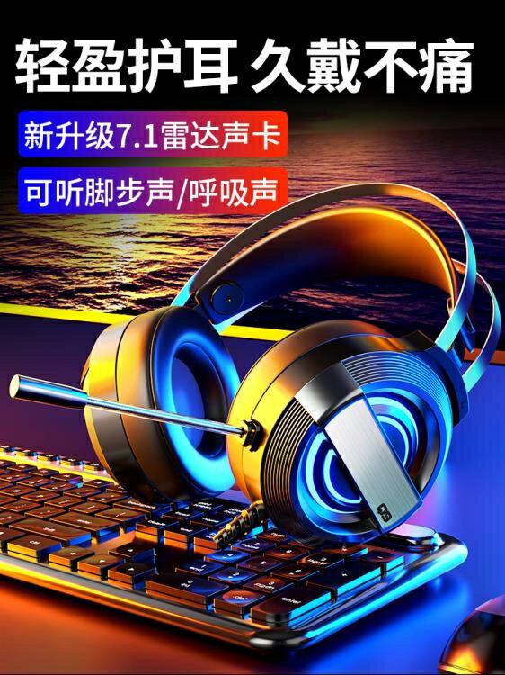 渥贏Q9電腦耳機頭戴式耳麥電競游戲吃雞臺式機筆記本帶麥克風