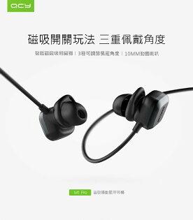 QCYM1Pro運動藍牙耳機防水運動藍芽耳機【風雅小舖】