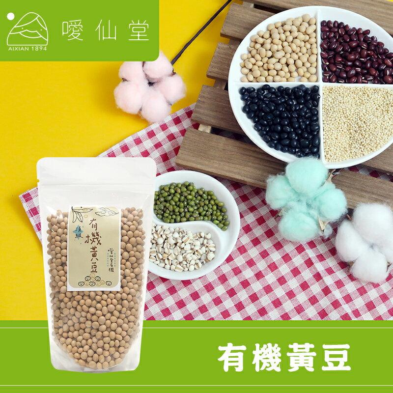 【噯仙堂本草】有機綠豆-有機食品/雜糧