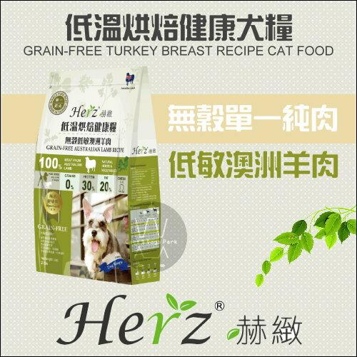 +貓狗樂園+ Herz|赫緻。低溫烘焙健康犬糧。無穀低敏澳洲羊肉。2磅|$740