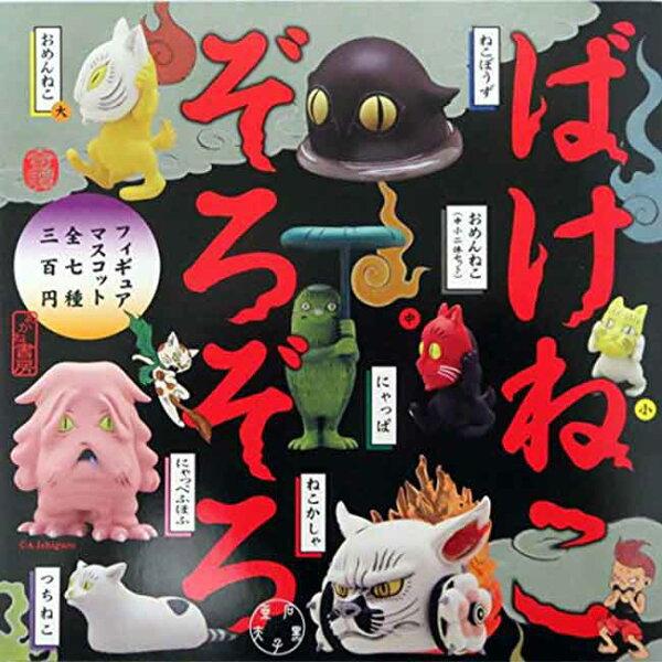 小全套6款【日本正版】日本妖怪貓造型公仔扭蛋轉蛋KITAN-178551