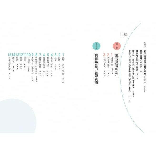 時報-輕鬆當爸媽,孩子更健康:超人氣小兒科醫師黃瑽寧教你安心育兒【暢銷增訂版】2019