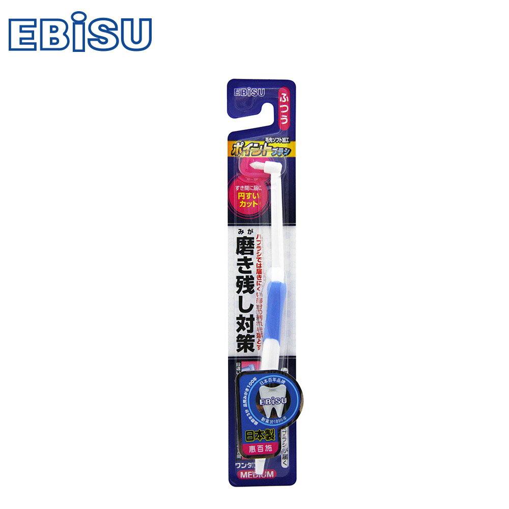 【EBiSU】殘留物對策單束毛